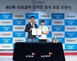 '스크린 알파고' 한지민, 골프존 캐디톡과 공식 후원 계약