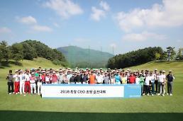 현대차, 상용차 특장사 CEO 초청 골프대회 개최