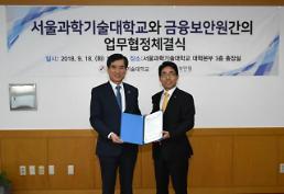 금융보안원, 서울과기대와 연구협력·인력 양성 MOU