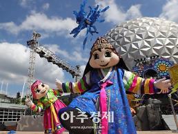 과천 서울랜드 추석연휴 한가위 대축제 오픈