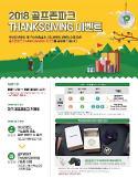 골프존, 추석맞이 '2018 골프존파크 땡스기빙' 이벤트 개최