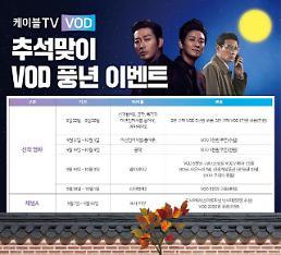 케이블TV VOD, 추석맞이 VOD 풍년 이벤트