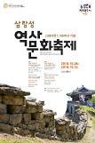 제18회 삼랑성역사문화축제 개최… 고려 개국 1,100주년을 맞아 '천년의 꿈'이 주제