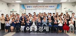 광명시 민선7기 시장 공약·혁신과제 완성도 향상 박차