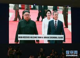 中언론, 김정은 서울 방문 파천황…평양 공동선언 상세 보도