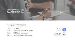 지닉스, 가상화폐 펀드 ZXG 1호 공모 마감…경쟁률 12대 1