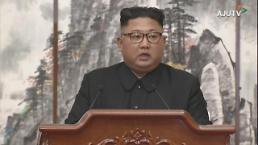 [풀영상/평양 남북정상회담] 9월 평양공동선언 김정은 위원장 기자회견 발언