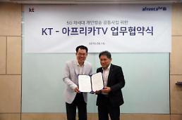 KT, 아프리카TV와 손잡고 5G 1인미디어 서비스 협력