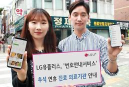 LG유플러스, 추석 연휴 의료기관 안내 서비스