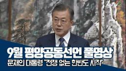 [풀영상/평양 남북정상회담] 9월 평양공동선언 문재인 대통령 기자회견 발언