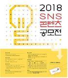 건보공단 '2018 SNS 콘텐츠 공모전' 개최