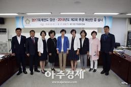 안양시의회 예산결산특위 2017회계연도 결산심사 마쳐