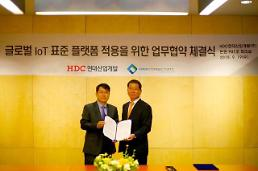 HDC현대산업개발, 최초 글로벌 IoT 표준 도입