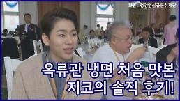 [영상/평양 남북정상회담] 지코의 평양냉면 솔직 후기 '안 밍밍한데?'