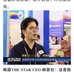 한필주 대표, 중국 웨이하이시에서 표창 받아