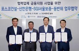 신한은행, 포스코건설 협력업체 금융지원 업무협약