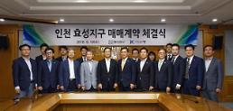 인천효성지구 도시개발사업,재추진 신호탄 터져