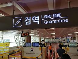 [즐거운 추석] 연휴에 떠나는 해외여행객, 감염병 특히 주의해야