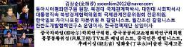 [김상순 칼럼] 남북 정상회담과 백두산의 추억
