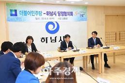 하남시-더불어민주당 하남시지역위원회 당정협의회 개최