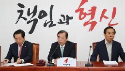 자유한국당, 253개 당협위원장 전원사퇴 의결