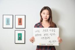 모델 한혜진, 아름다운 재단 우트로 평화기념관 건립 캠페인 참여