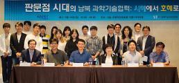 KAIST, 남북 과학기술 협력 전문가 회의 개최