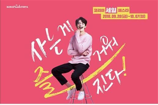 2018 코리아세일페스타 27일 K-pop 전야제로 서막…EXO·레드벨벳 출연
