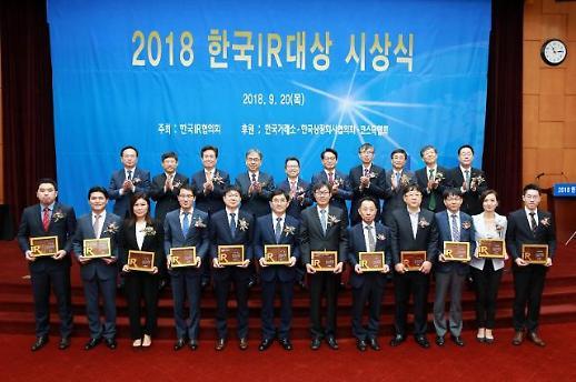 SK하이닉스, '2018 한국IR대상' 수상···자본시장 발전 기여