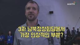 [영상/평양 남북정상회담] 외신기자가 바라본 3차 남북정상회담