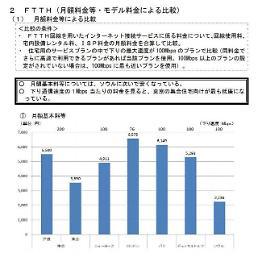 [A 이슈] 서울 휴대폰 요금 주요 도시 중 두 번째...인터넷‧전화는 가장 저렴