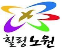 노원구, 추석 연휴 반려견 돌봄시설 운영
