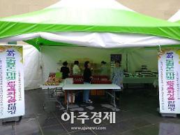 국립백두대간수목원, 봉화로컬푸드마켓 개장