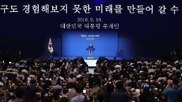 [평양 남북정상회담] 문 대통령 좋은 합의 이뤘고, 남북 관계·두 정상 신뢰구축에 도움된 방문