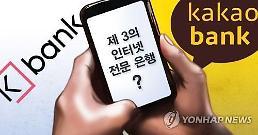 인터넷전문은행 특례법 통과 카카오·케이 성장발판 놓였다