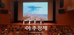 광명시 도시재생 전략계획 주민공청회 개최
