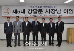 화성도시공사, 제5대 강팔문 사장 이임식 개최