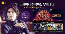 카카오페이지, 추석 연휴 마블 영화 등 5편 프로모션