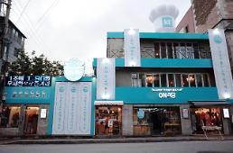 KT, 초당 1.98원 'ON식당', 4주간 8000여명 방문