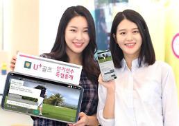 LG유플러스, 'U+골프'에 실시간 채팅기능 추가