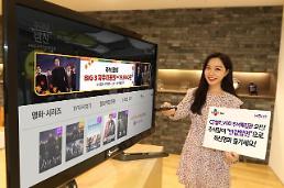 CJ헬로, 빅데이터 활용 'VOD추석특집관' 운영