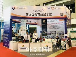 중소기업진흥공단, 중국 웨이하이서 한국우수상품 홍보에 총력
