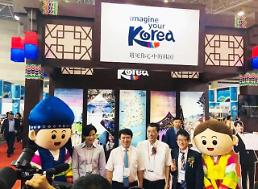 한국관광공사, 중국 웨이하이서 한국관광 기대감 끌어올려