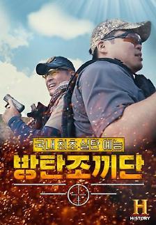 히스토리 채널, 국내 웹예능 '방탄조끼단' 제작 공개