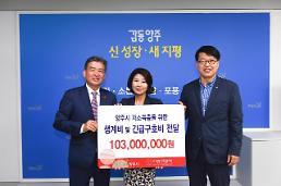 경기공동모금회 북부본부, 양주시 저소득층 지원금 전달