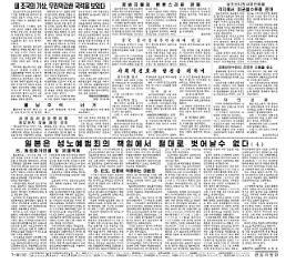 北매체 日, 성노예 범죄 책임서 절대 벗어날 수 없다