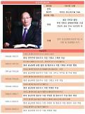 [시진핑시대 금융엘리트 120인]⑬ 이후이만이 이끄는 세계 시가총액 1위, 중국공상은행