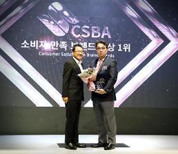 보람상조, '2018 소비자 만족 브랜드 대상' 수상