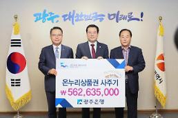 광주은행 임직원, 온누리상품권 5억6200만원 구매