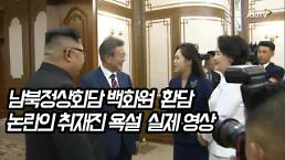 [영상] 남북정상회담, 백화원 환담 도중 취재진 욕설 논란